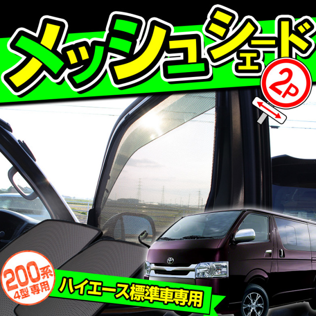 ハイエース 200系4型 メッシュシェード 2Pセット 簡単装着 運転席側 助手席側 取付簡単サンシェード
