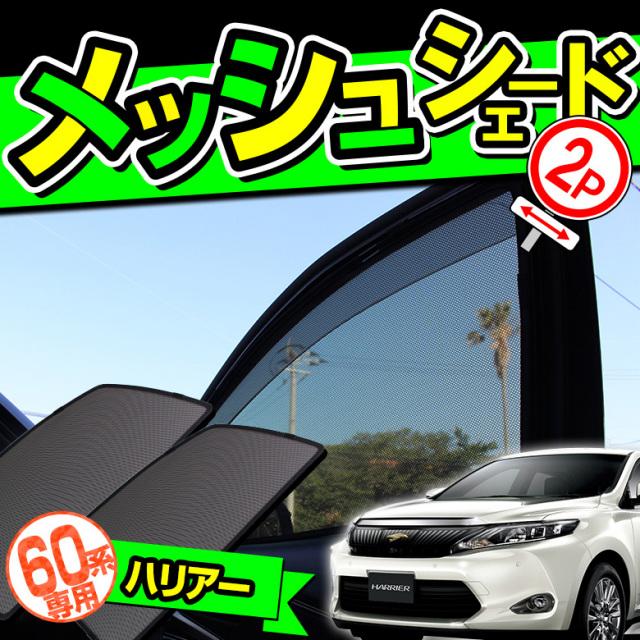 ハリアー 60系 メッシュシェード 2Pセット 簡単装着 運転席側 助手席側 取付簡単サンシェード