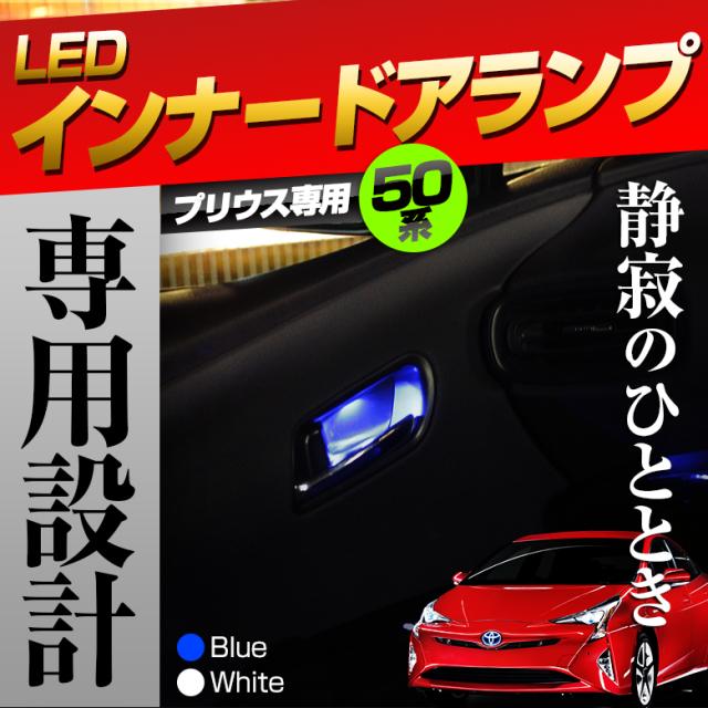 プリウス 50系 前期 後期 専用 LED インナードアランプ  【PHV対応】