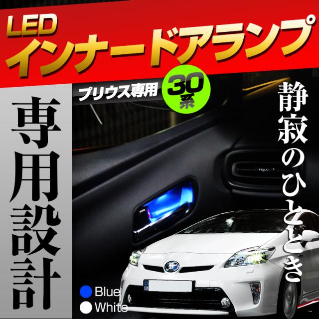 プリウス 30 インナードア LEDランプ 【カバー ドレスアップパーツ ドアランプ インテリア 30系 プリウス カスタムパーツ LED 内装パーツ】