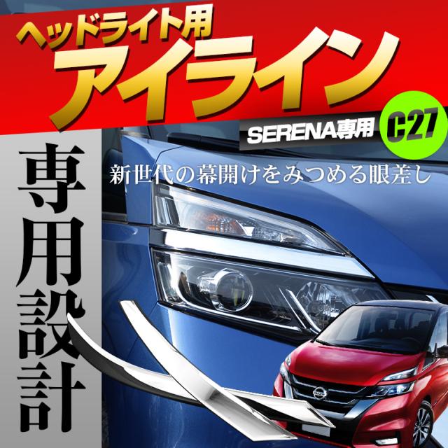 セレナ C27 アイラインメッキ 2p ヘッドライト用 カバー エアロパーツ メッキ加工 ABS樹脂製