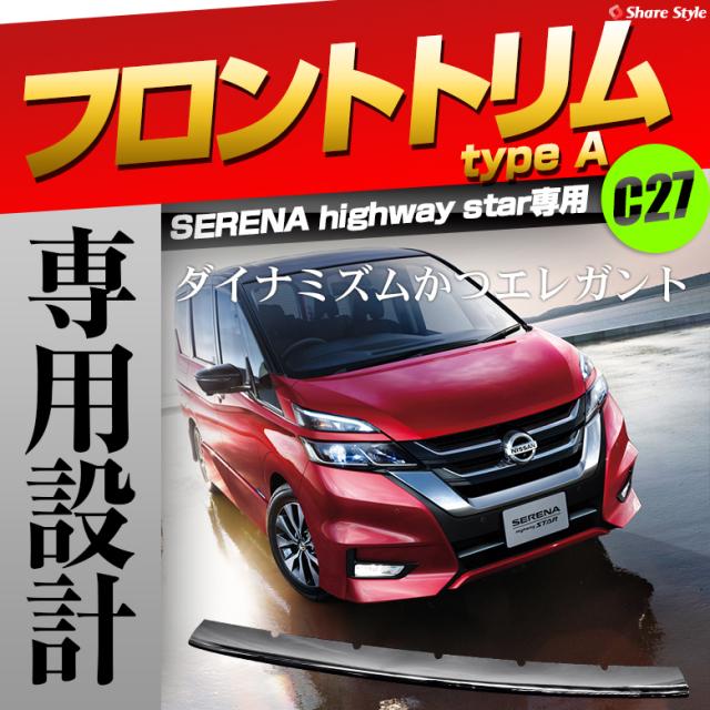 セレナ C27 フロントトリムA 1p ハイウェイスター専用 カバー エアロパーツ 鏡面加工 メッキ加工 ABS樹脂製