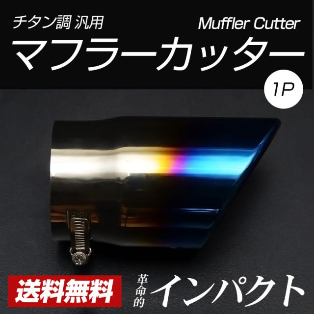 チタン調マフラーカッター1P 焼き色 カバー エアロパーツ[J]