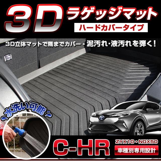 C-HR 前期 後期 対応 3Dラゲッジマット 車種別専用設計カーマット 様々な汚れから車を守る アウトドア好きな方は必見のトランクアイテム[J]