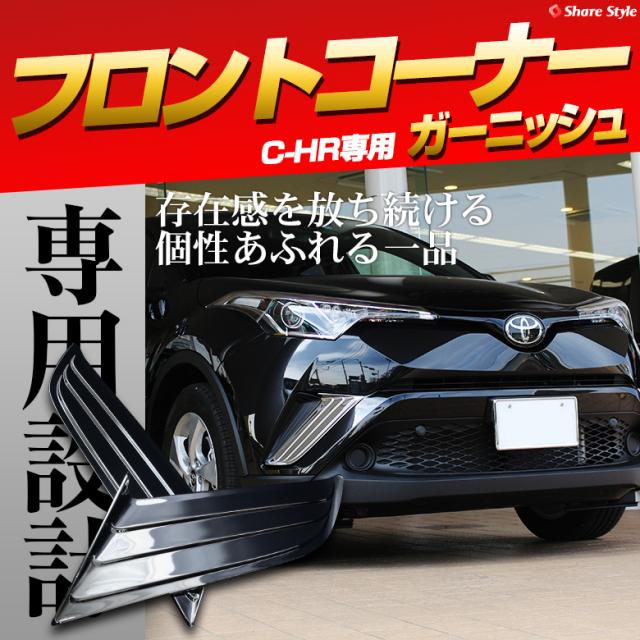 C-HR フロントコーナーガーニッシュ 2p メッキカバー エアロパーツ メッキ加工 ABS樹脂