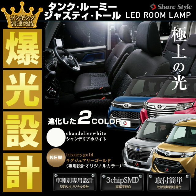 ルーミー/タンク/トール/ジャスティ  LED ルームランプ[J]