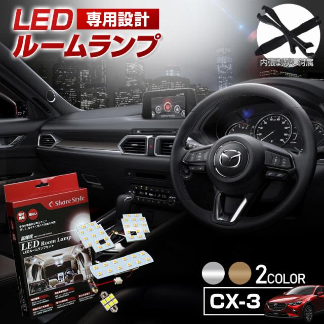 CX-3 LEDルームランプ セット 3chip SMD cx-3専用設計 (専用ドライバー付)[K]