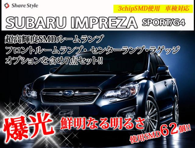 SUBARU インプレッサ(IMPREZA) 全純白3chip SMD採用 ポン付けタイプ LEDルームランプセット