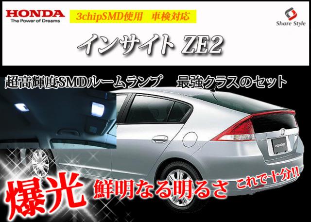 超激明 HONDA(ホンダ) インサイトハイブリッド ZE2 ルームランプ 超豪華セット!! 3chip SMD全使用 013