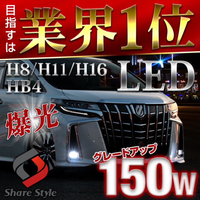 H8orH11orH16orHB4用150WLEDバルブ [J2][A]