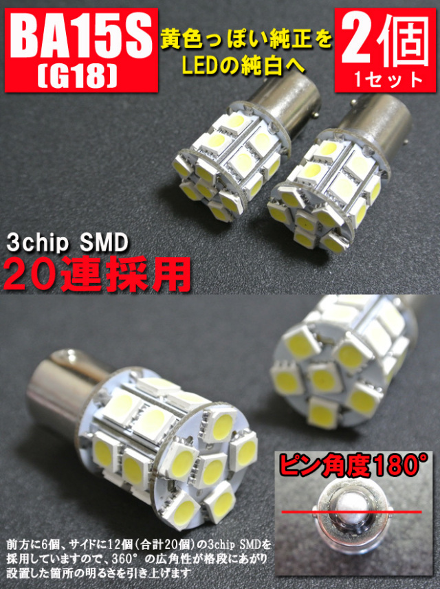 超高輝度 BA15S(G18) SMD 3chip 【20連 ホワイト】  ピン角180°LEDバルブ 2個1セット新品