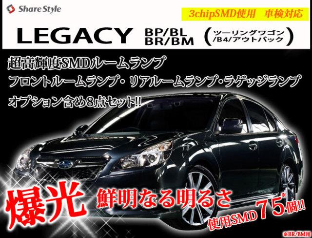超激明 SUBARU BP/BL BR/BM レガシィ(LEGACY) ツーリングワゴン/B4/アウトバック 専用 LEDルームランプ超豪華セット!! 3chip SMD使用