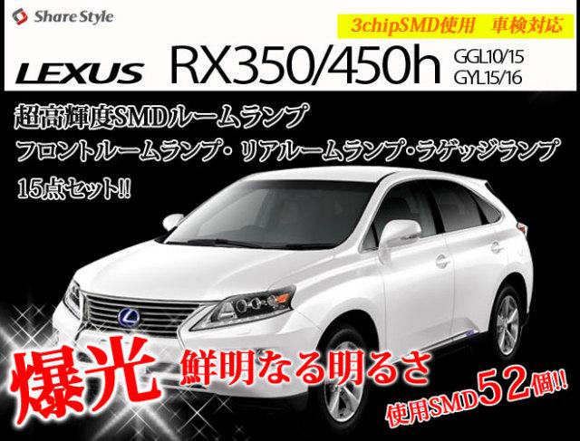 超激明 レクサス(LEXUS) RX350/450h GGL10/15 ルームランプセット 3chip SMD全使用