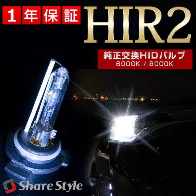 特殊形状HID HIR[J]