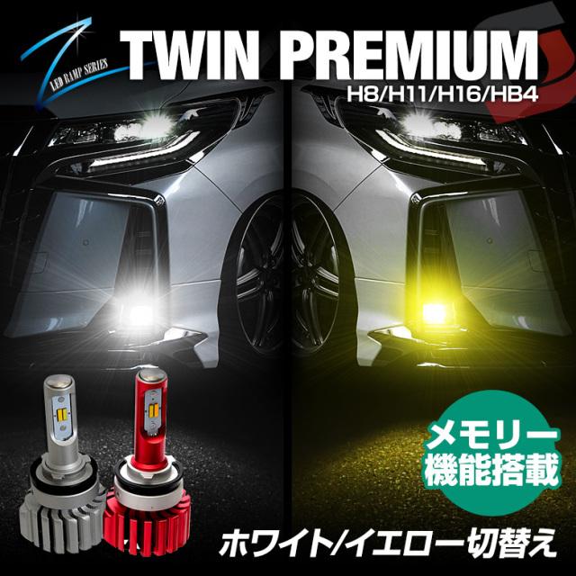 【新機能追加】イエロー&ホワイトカラー発光搭載ダブルカラーフォグランプ [K]