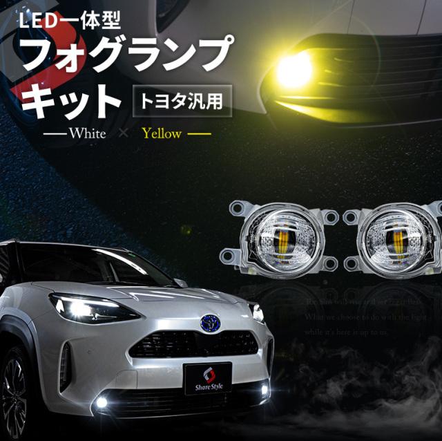 トヨタ汎用 LED一体型 フォグランプキット ハリアー 80系 カローラ 210系 ヤリスクロス [A]