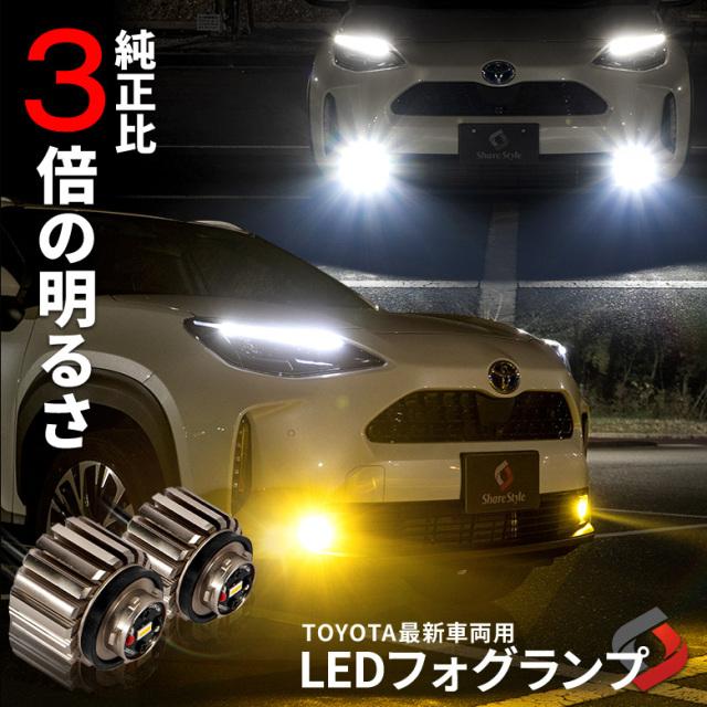トヨタ最新車両用 フォグランプ 単色発光 ミニフォグ マイクロフォグ [K]