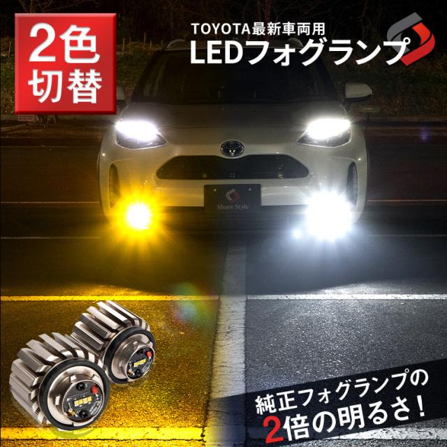 トヨタ最新車両用 フォグランプ ミニフォグ マイクロフォグ 2色発光 [K]
