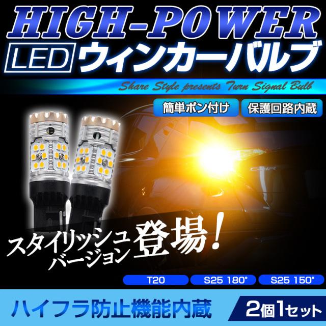 HIGH-POWER LEDウィンカーバルブ ハイフラ防止機能付き
