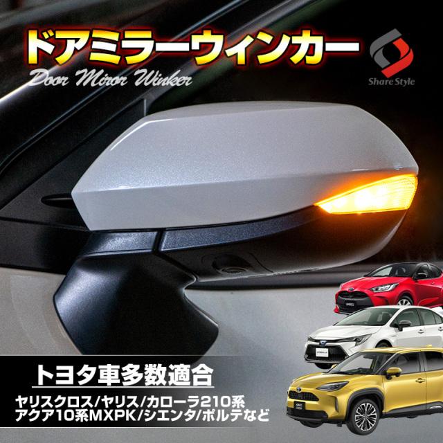 【まとめ割引対象商品】トヨタ車多数適合 ドアミラーシーケンシャルウィンカー トヨタ汎用
