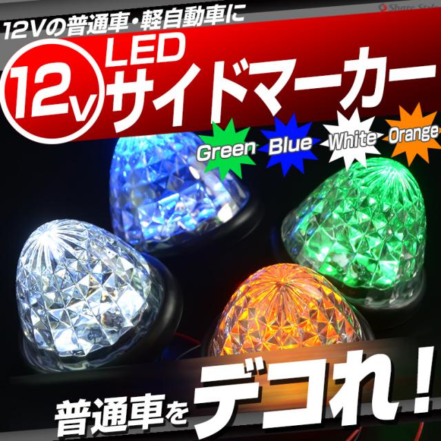 【衝撃価格】12V車用 サイドマーカー[J]