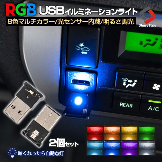 汎用 RGB USBイルミネーションライト 2個セット [J]