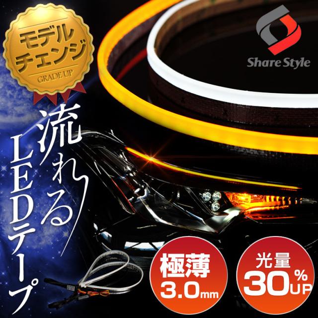 シーケンシャルLEDテープ[シリコンタイプ][ ホワイト アンバー][60cm][2本1セット]