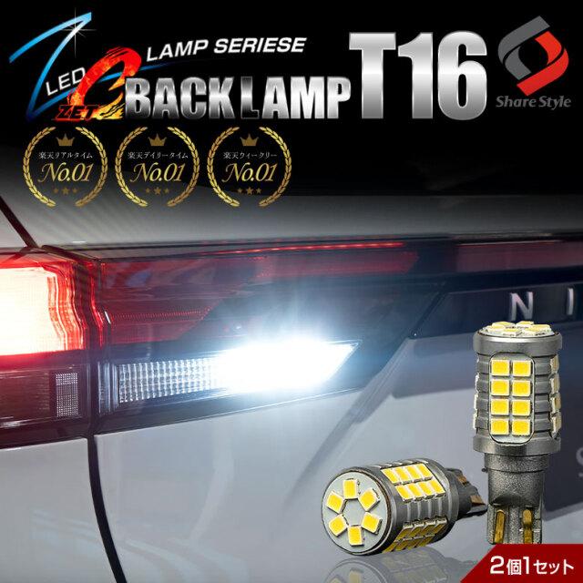【まとめ割引対象商品】ZCバックランプ T16 長年の殻を破り進化を遂げた【 ZC BACK LAMP 】 ゼットシーバックランプ[O]