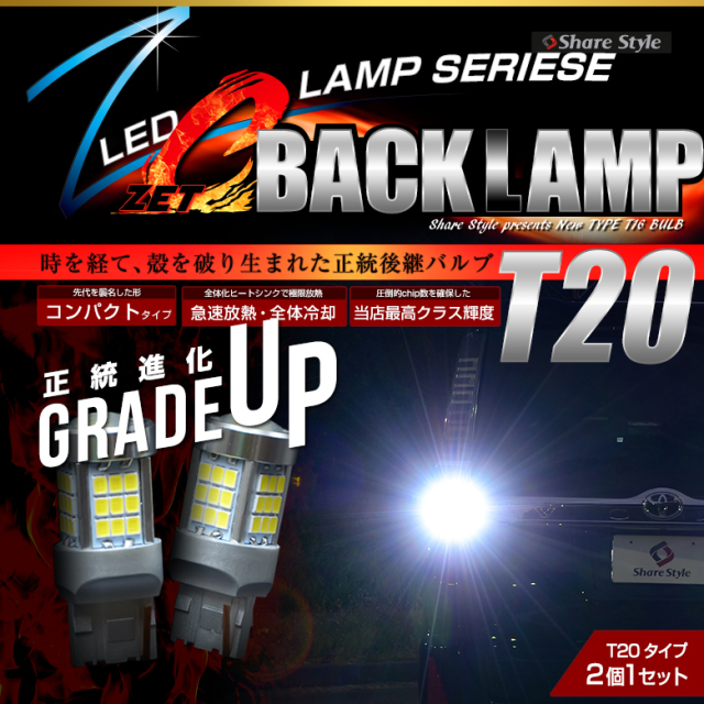ZCバックランプ T20 長年の殻を破り進化を遂げた【 ZC BACK LAMP 】 ゼットシーバックランプ