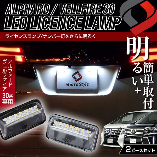 ヴェルファイア 30 アルファード 30 全グレード LEDライセンスランプ ユニット