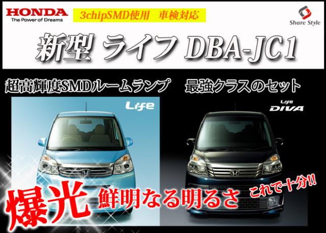 超激明 HONDA(ホンダ) 新型ライフ ライフDIVA (LIFE) DBA-JC1 ルームランプ 超豪華セット!! 3chip SMD全使用 018