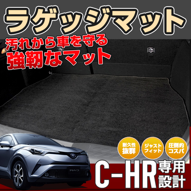 C-HR 前期 後期 対応 ラゲッジマット 車種別専用設計カーマット シンプルデザインで汎用性抜群[J]