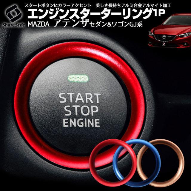 アテンザ セダン アテンザ ワゴン GJ系 アルミニウム エンジンスターターリング 全3色 内装 軽量 ドレスアップ パーツ マツダ MAZDA [K]