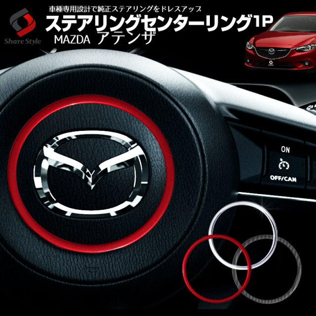 アテンザ GJ系 ステアリングセンターリング マツダ MAZDA ドレスアップ 内装 ハンドル ABS樹脂 レッド シルバー カーボン [K]