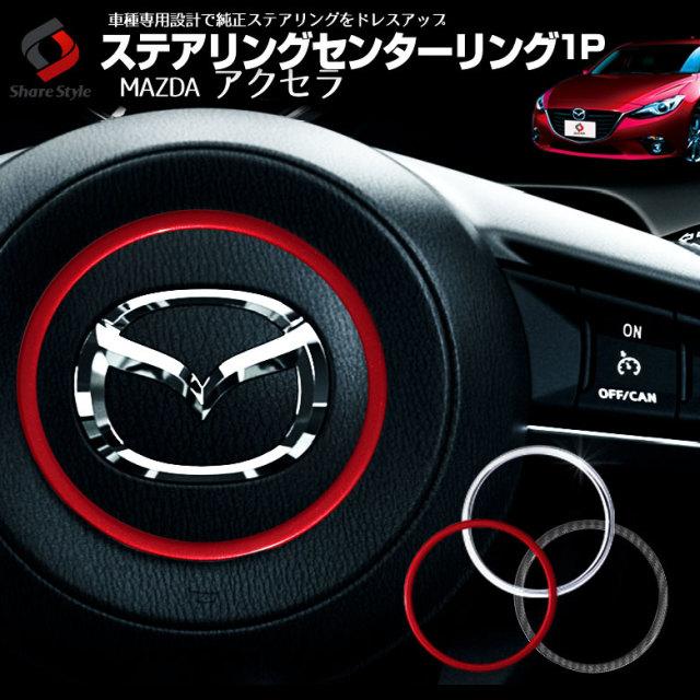 アクセラ BM系 ステアリングセンターリング マツダ MAZDA ドレスアップ 内装 ハンドル ABS樹脂 レッド シルバー カーボン [K]