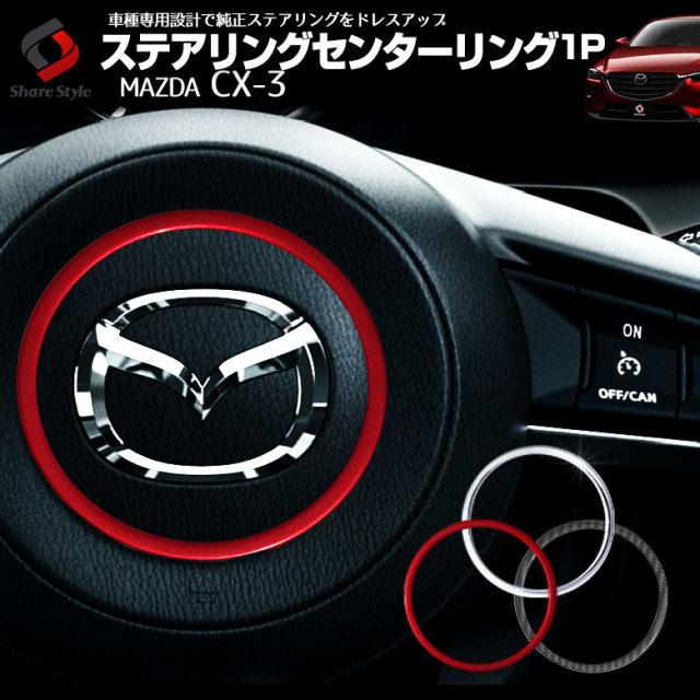 CX-3 DK系 ステアリングセンターリング マツダ MAZDA ドレスアップ 内装 ハンドル ABS樹脂 レッド シルバー カーボン [K]