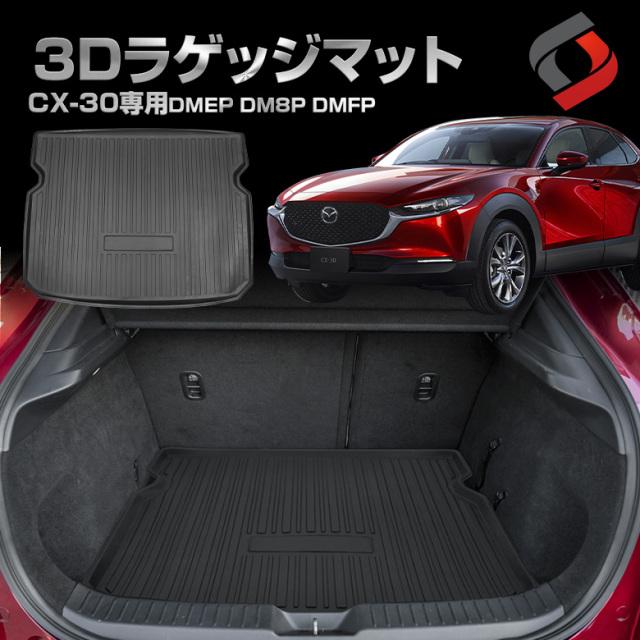 CX 30 全グレード 専用 3Dラゲッジマット [J]