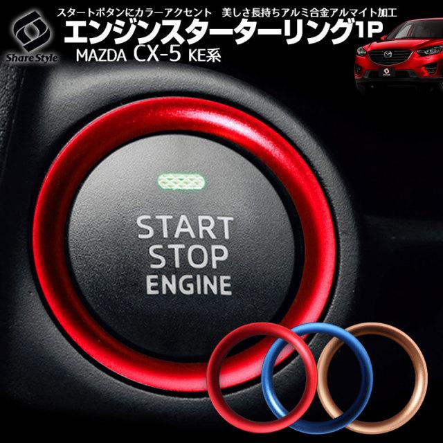 CX-5 KE系 アルミニウム エンジンスターターリング 全3色 内装 軽量 ドレスアップ パーツ マツダ MAZDA [K]