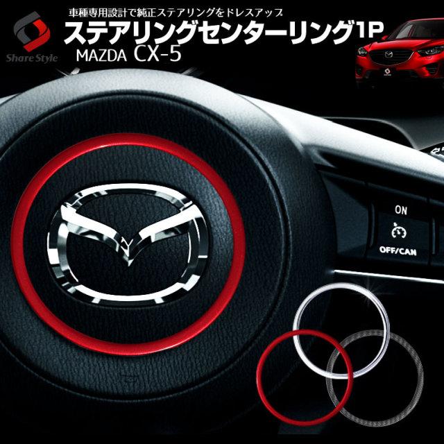 CX-5 KE ステアリングセンターリング マツダ MAZDA ドレスアップ 内装 ハンドル ABS樹脂 レッド シルバー カーボン [K]