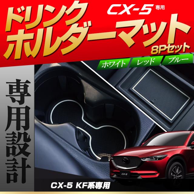 CX-5 KF系専用  ドリンクホルダーマット 8p