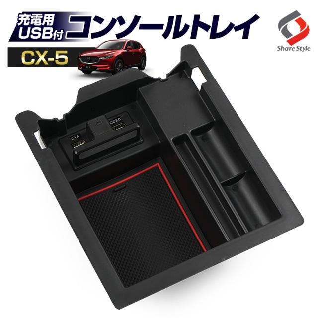 CX5 KF系専用 USB 2ポート LED搭載 コンソールボックストレイ 実用新案メーカー取得済み [J]