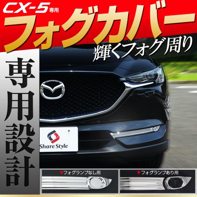 CX-5 KF系専用  フォグカバー 4P or 2P