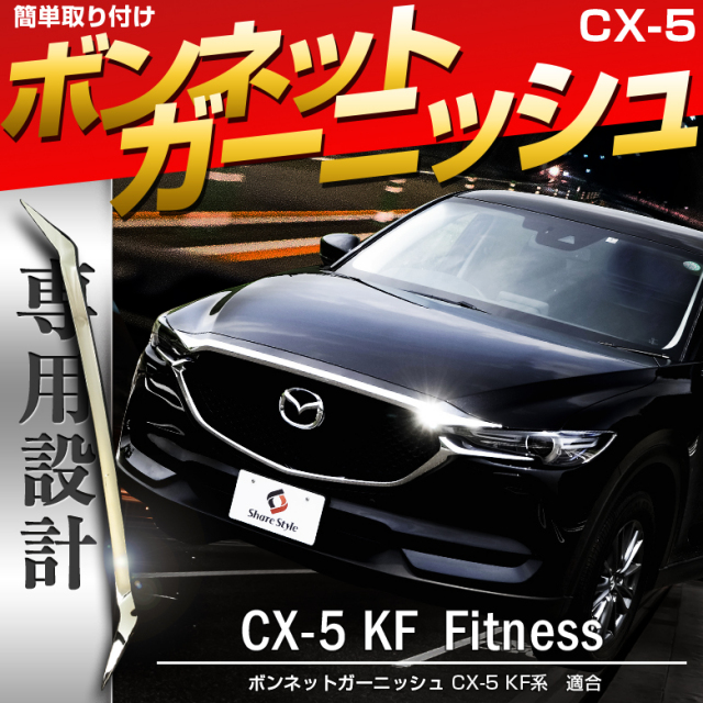CX-5 KF系専用  ボンネットガーニッシュ 1p