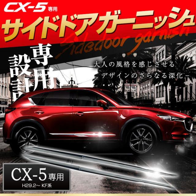 CX-5 KF系専用  サイドドアガーニッシュ4P