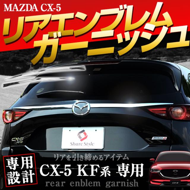 CX-5 KF系専用  リアエンブレムガーニッシュ2P