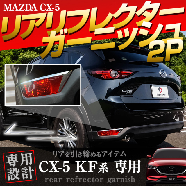 CX-5 KF系専用  リアリフレクター ガーニッシュ2p