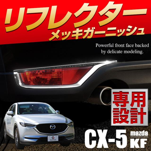マツダCX-5KF リフレクターメッキカバー2P[J]