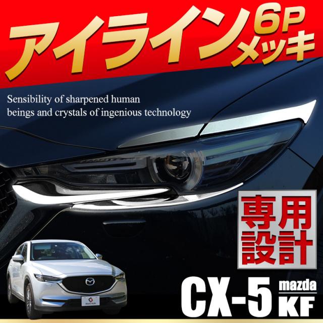 マツダCX-5KF アイラインメッキ6p