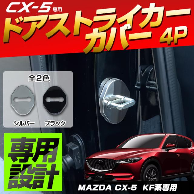 CX-5 KF系専用  ドアストライカーカバー4p