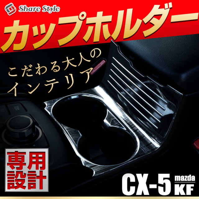 CX-5KF系専用 カップホルダー